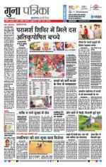 Patrika Guna - Read on ipad, iphone, smart phone and tablets