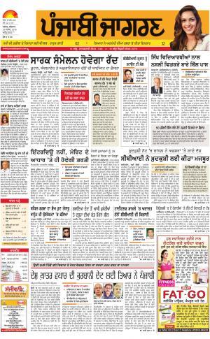 Tarantaran  : Punjabi jagran News : 29th September 2016 - Read on ipad, iphone, smart phone and tablets.