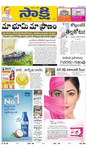 Vijayanagaram Main - Read on ipad, iphone, smart phone and tablets