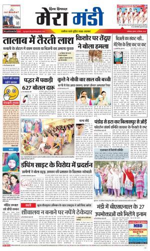Mera Mandi - Read on ipad, iphone, smart phone and tablets.