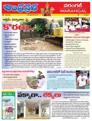 29-9-16 Warangal - Read on ipad, iphone, smart phone and tablets.