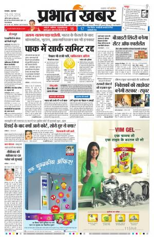 DHANBAD - City - Read on ipad, iphone, smart phone and tablets.