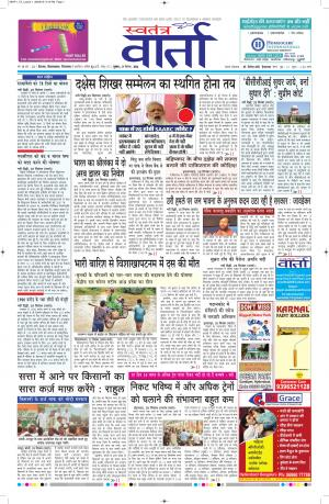 SwatantraVaartha - Read on ipad, iphone, smart phone and tablets