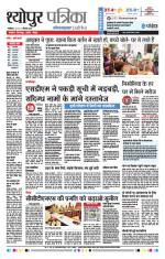 Patrika Sheyopur - Read on ipad, iphone, smart phone and tablets