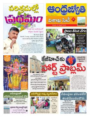 Visakhapatnam City - Read on ipad, iphone, smart phone and tablets