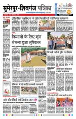 Sumerpur Sheoganj - Read on ipad, iphone, smart phone and tablets