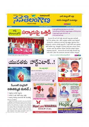 Nizamabad - Read on ipad, iphone, smart phone and tablets