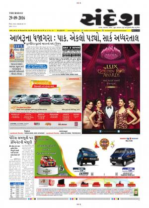 Rajkot  - Read on ipad, iphone, smart phone and tablets