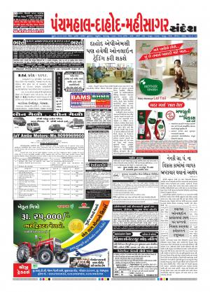 Panchmahal Dahod - Read on ipad, iphone, smart phone and tablets