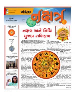 Nakshatra - Read on ipad, iphone, smart phone and tablets.