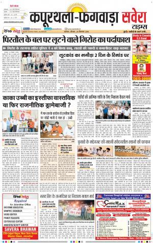 Kapurthala Savera - Read on ipad, iphone, smart phone and tablets.