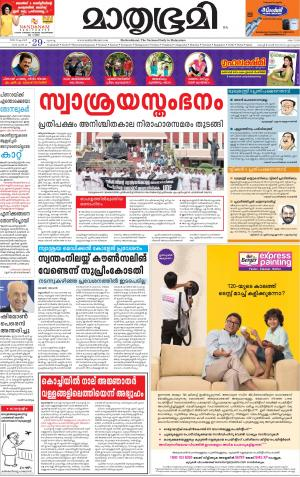 Ernakulam - Read on ipad, iphone, smart phone and tablets