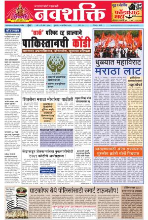 Navshakti - Read on ipad, iphone, smart phone and tablets