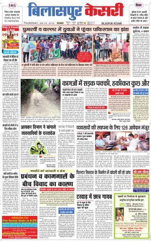 Bilaspur kesari - Read on ipad, iphone, smart phone and tablets