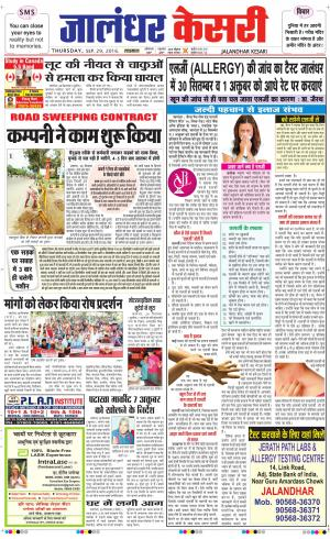 Jalandhar Kesari - Read on ipad, iphone, smart phone and tablets