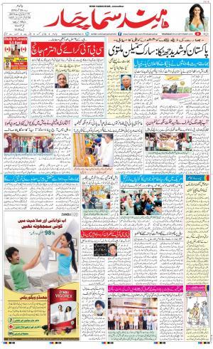 The Daily Hindsamachar Jalandhar - Read on ipad, iphone, smart phone and tablets