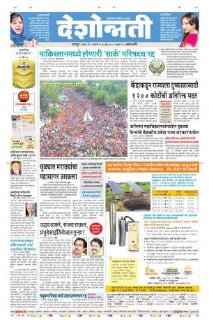 29th Sep Amravati - Read on ipad, iphone, smart phone and tablets.