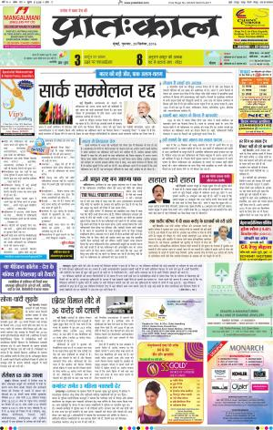 Mumbai Edition - Read on ipad, iphone, smart phone and tablets