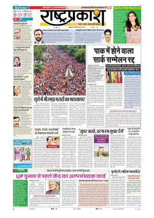 29th Sep Rashtraprakash - Read on ipad, iphone, smart phone and tablets.
