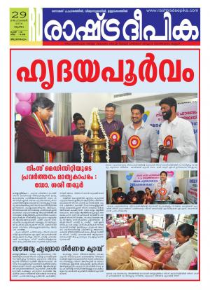 Rashtradeepika Trivandrum 29-09-2016 - Read on ipad, iphone, smart phone and tablets.