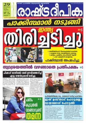 Rashtradeepika Thrissur 29-09-2016 - Read on ipad, iphone, smart phone and tablets.