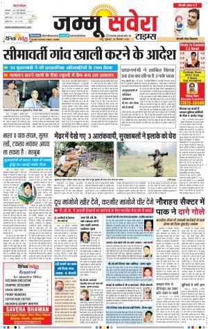 Jammu - Read on ipad, iphone, smart phone and tablets.