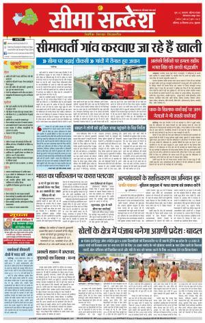 Punjab Seema Sandesh  - Read on ipad, iphone, smart phone and tablets