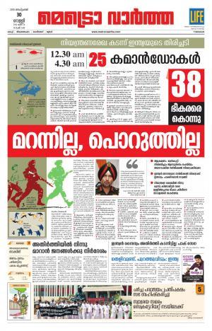 Metrovaartha(Thrissur) - Read on ipad, iphone, smart phone and tablets.