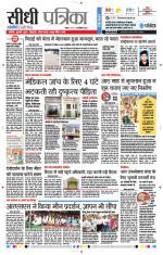 Patrika Sidhi Singrauli - Read on ipad, iphone, smart phone and tablets