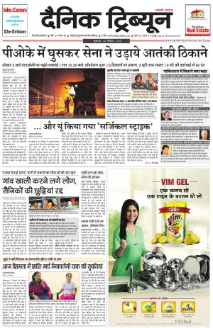 Dainik Tribune (Gurgaon Edition) - Read on ipad, iphone, smart phone and tablets.