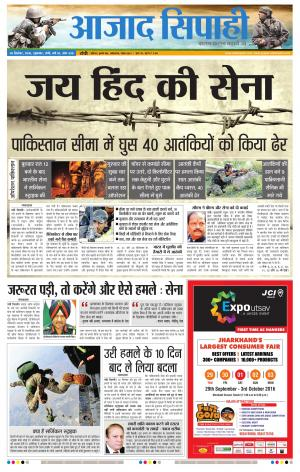 Ranchi Edition - Read on ipad, iphone, smart phone and tablets.