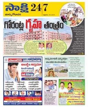 East Godavari District - Read on ipad, iphone, smart phone and tablets