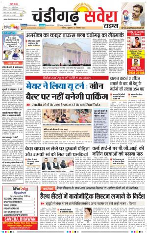 Chandigarh Savera - Read on ipad, iphone, smart phone and tablets