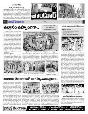 Rangareddy Constituencies - Read on ipad, iphone, smart phone and tablets.