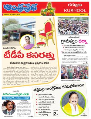 30-09-2016 - Read on ipad, iphone, smart phone and tablets.