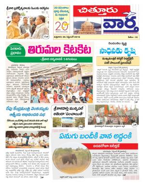 Chittoor - Read on ipad, iphone, smart phone and tablets.