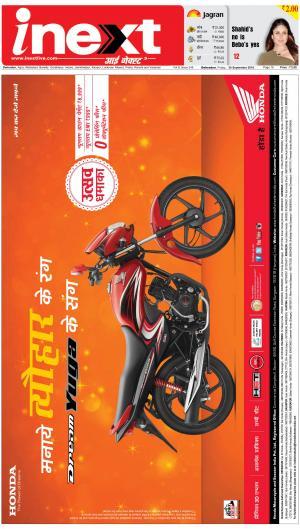 Dehradun Hindi ePaper, Dehradun Hindi Newspaper - InextLive - Read on ipad, iphone, smart phone and tablets.