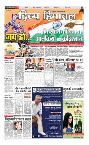 Divya Himachal Dharamsala - Read on ipad, iphone, smart phone and tablets