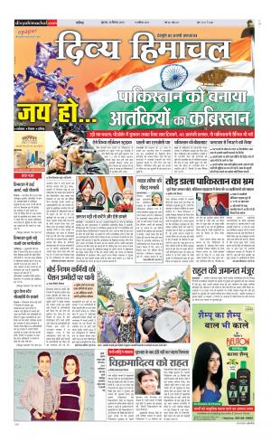Divya Himachal Chandigarh - Read on ipad, iphone, smart phone and tablets.