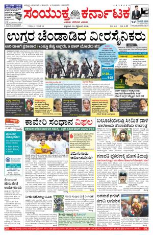 Samyuktha Karnataka Hubbali - Read on ipad, iphone, smart phone and tablets.