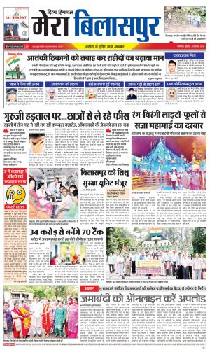 Mera Bilaspur - Read on ipad, iphone, smart phone and tablets
