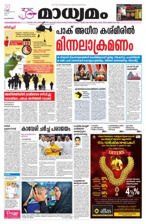 Kozhikode - Read on ipad, iphone, smart phone and tablets