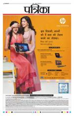 Patrika Khandwa - Read on ipad, iphone, smart phone and tablets
