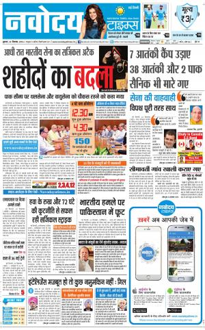 Navodaya Times Main - Read on ipad, iphone, smart phone and tablets