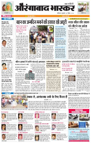 औरंगाबाद भास्कर - Read on ipad, iphone, smart phone and tablets.