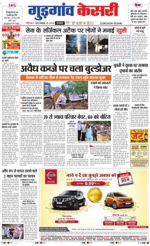 Gurgaon kesari - Read on ipad, iphone, smart phone and tablets