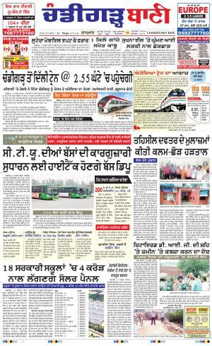 Chandigarh BanI - Read on ipad, iphone, smart phone and tablets.