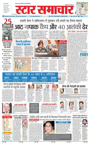 Star Samachar Sidhi - Read on ipad, iphone, smart phone and tablets