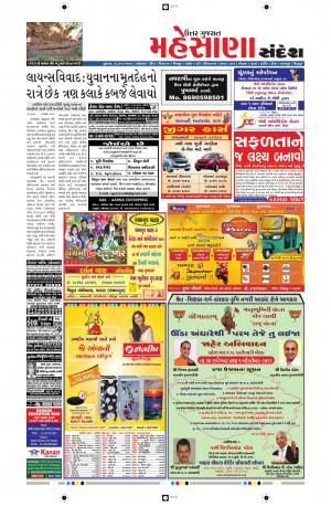 Mehsana - Read on ipad, iphone, smart phone and tablets
