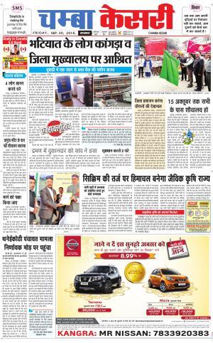 Chamba kesari - Read on ipad, iphone, smart phone and tablets.